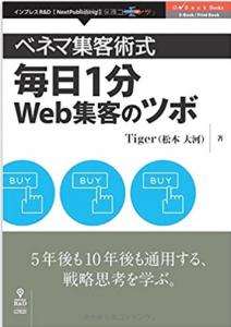 サイト売買、サイトM&Aのサイトマが掲載された書籍1