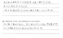 サイト売買の感想-買い手mh114