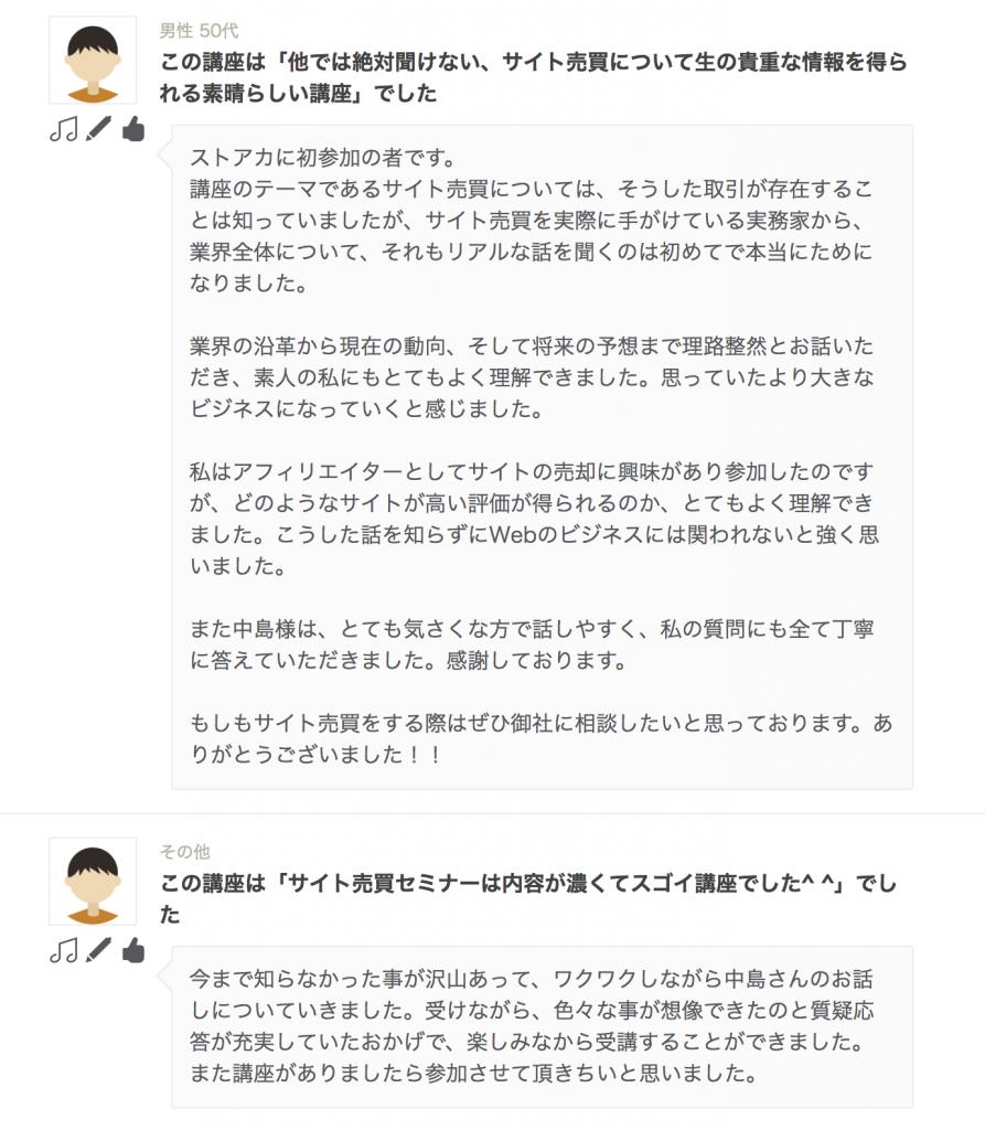 1、サイトを売却したいと考えている人向け-サイト売買セミナー感想