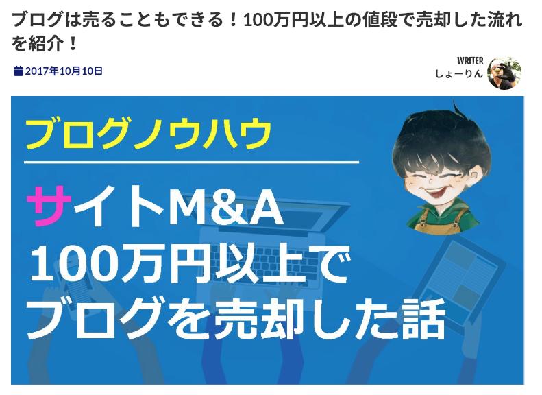 ブログは売ることもできる!100万円以上の値段で売却した流れを紹介!