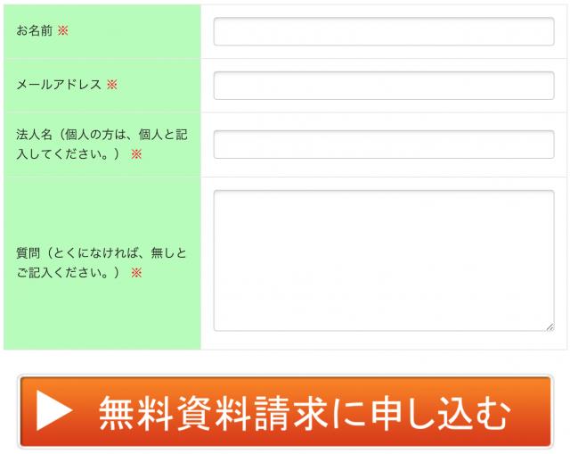 サイト売買の資料請求