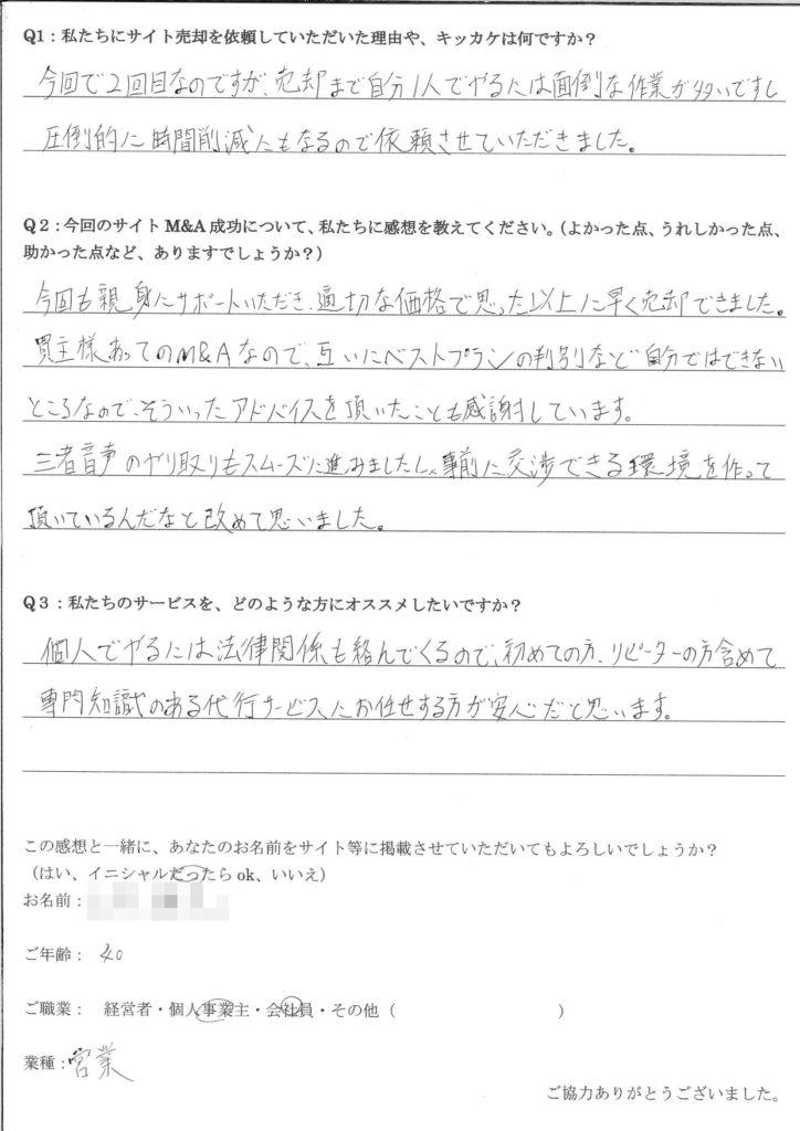 MH00151売主様_感想